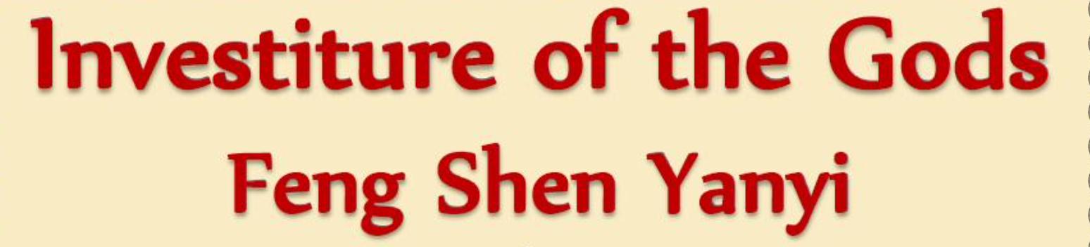 Investiture of the Gods Fengshen Yanyi - Xu Zhonglin